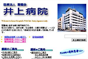 蒼蘢会 井上病院