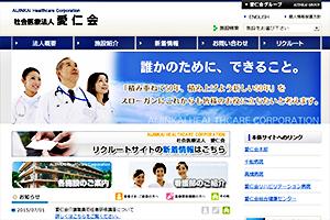 愛仁会リハビリテーション病院