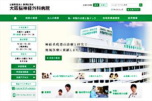 唐澤記念会 大阪脳神経外科病院