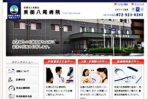 桜希会 東朋八尾病院