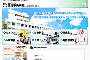 貴医会 貴島中央病院