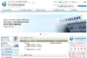 JCHO伊万里松浦病院