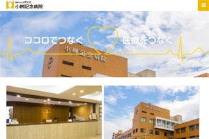 小柳記念病院