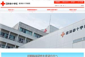 唐津赤十字病院