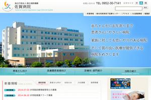 国立病院機構 佐賀病院