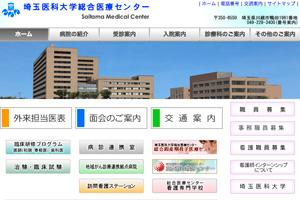 埼玉医科大学 総合医療センター