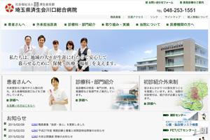 埼玉県済生会 川口総合病院
