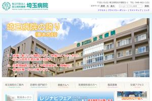 国立病院機構 埼玉病院