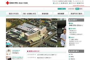 深谷赤十字病院