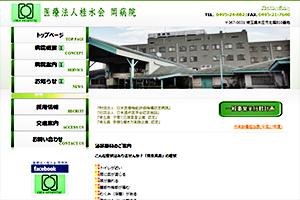 桂水会 岡病院