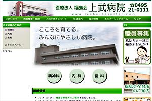 福島会 上武病院