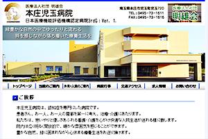 明雄会 本庄児玉病院