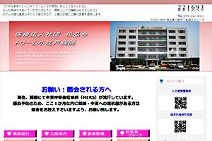 松弘会 トワーム小江戸病院