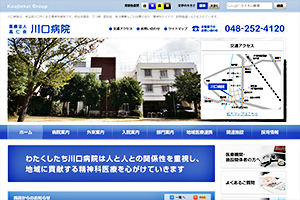 高仁会 川口病院