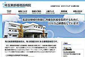 道心会 埼玉東部循環器病院