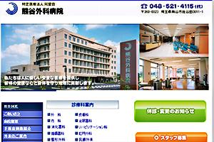 同愛会 熊谷外科病院
