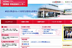 埼玉県立循環器・ 呼吸器病センター
