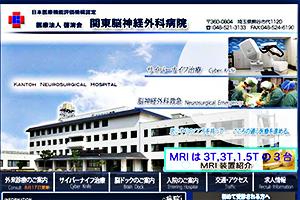 啓清会 関東脳神経外科病院