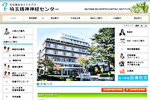 シナプス 埼玉精神神経センター