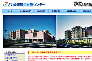 さいたま市民医療センター