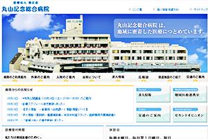 慈正会 丸山記念総合病院
