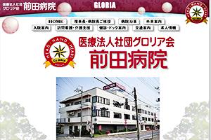 グロリア会 前田病院