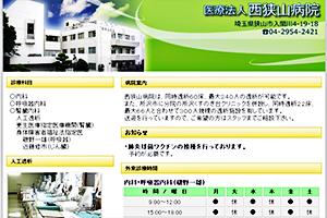 西狭山病院