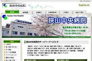 狭山中央病院