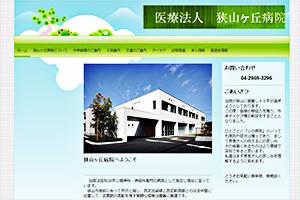 狭山ケ丘病院