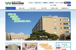 国立病院機構 西埼玉中央病院