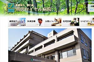 啓仁会 所沢ロイヤル病院