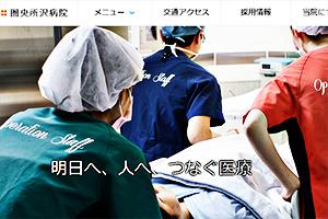 至仁会 圏央所沢病院