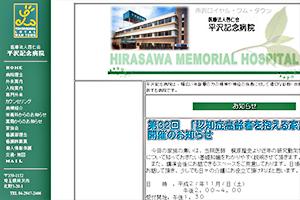 啓仁会 平沢記念病院