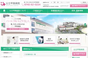 公立甲賀病院