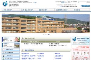 JCHO 滋賀病院