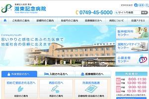 昴会湖東記念病院