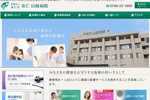 友仁会 友仁山崎病院