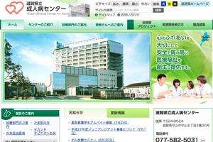 滋賀県立成人病センター