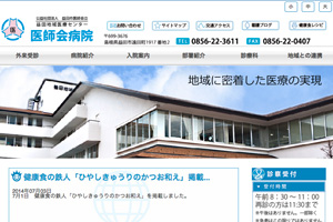 益田地域医療センター医師会病院