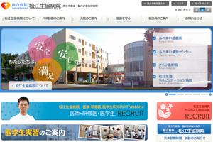総合病院松江生協病院