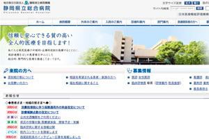 静岡県立総合病院
