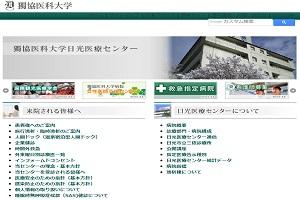 獨協医科大学日光医療センター