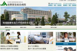 佐野厚生総合病院