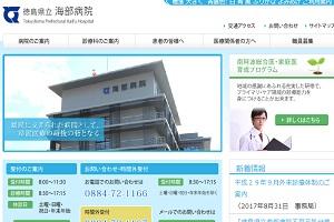 徳島県立海部病院