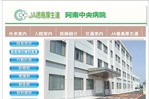 JA徳島厚生連 阿南中央病院