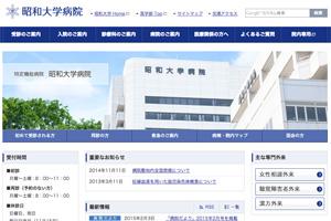 昭和大学病院