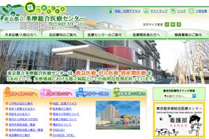 東京都立多摩総合医療センター