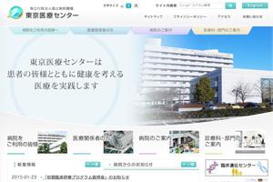 国立病院機構 東京医療センター