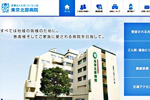 けいせい会 東京北部病院