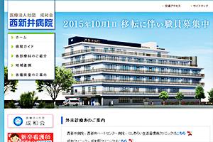 成和会 西新井病院